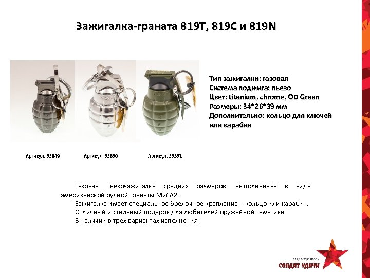 Зажигалка-граната 819 T, 819 C и 819 N Тип зажигалки: газовая Система поджига: пьезо