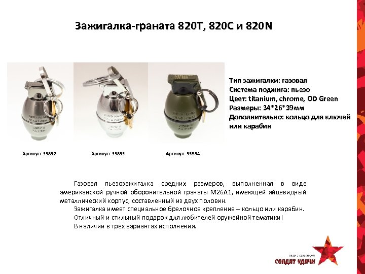 Зажигалка-граната 820 T, 820 C и 820 N Тип зажигалки: газовая Система поджига: пьезо