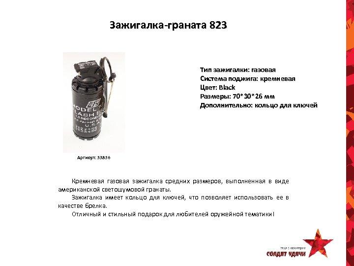 Зажигалка-граната 823 Тип зажигалки: газовая Система поджига: кремневая Цвет: Black Размеры: 70*30*26 мм Дополнительно: