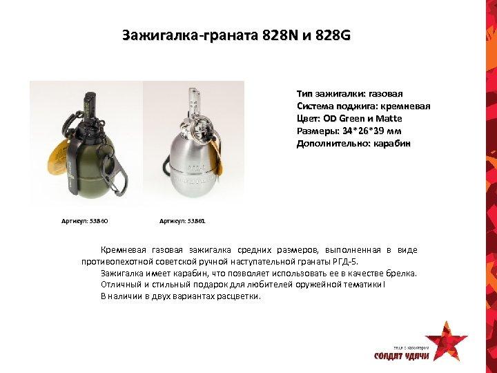Зажигалка-граната 828 N и 828 G Тип зажигалки: газовая Система поджига: кремневая Цвет: OD