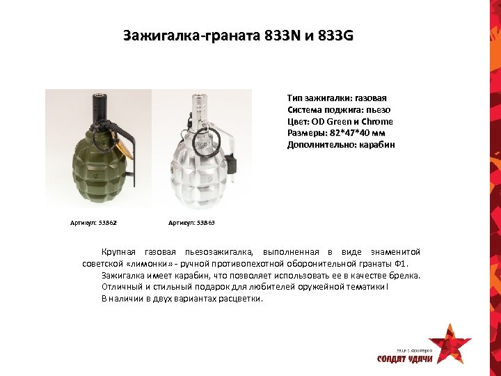Зажигалка-граната 833 N и 833 G Тип зажигалки: газовая Система поджига: пьезо Цвет: OD