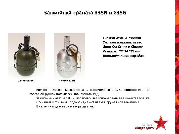 Зажигалка-граната 835 N и 835 G Тип зажигалки: газовая Система поджига: пьезо Цвет: OD