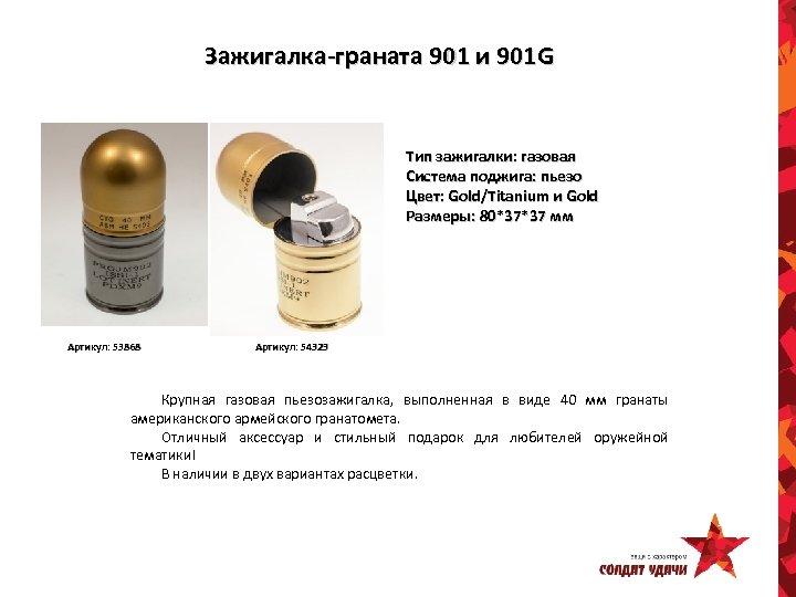 Зажигалка-граната 901 и 901 G Тип зажигалки: газовая Система поджига: пьезо Цвет: Gold/Titanium и