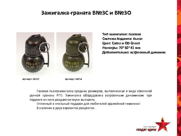 Зажигалка-граната B№ 3 C и B№ 3 О Тип зажигалки: газовая Система поджига: пьезо