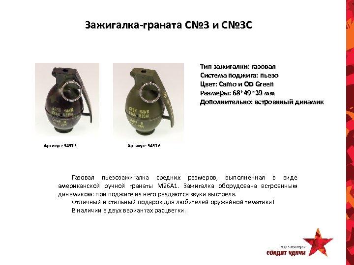 Зажигалка-граната C№ 3 и C№ 3 C Тип зажигалки: газовая Система поджига: пьезо Цвет:
