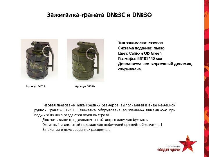 Зажигалка-граната D№ 3 C и D№ 3 O Тип зажигалки: газовая Система поджига: пьезо