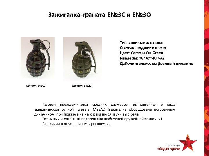 Зажигалка-граната E№ 3 C и E№ 3 O Тип зажигалки: газовая Система поджига: пьезо