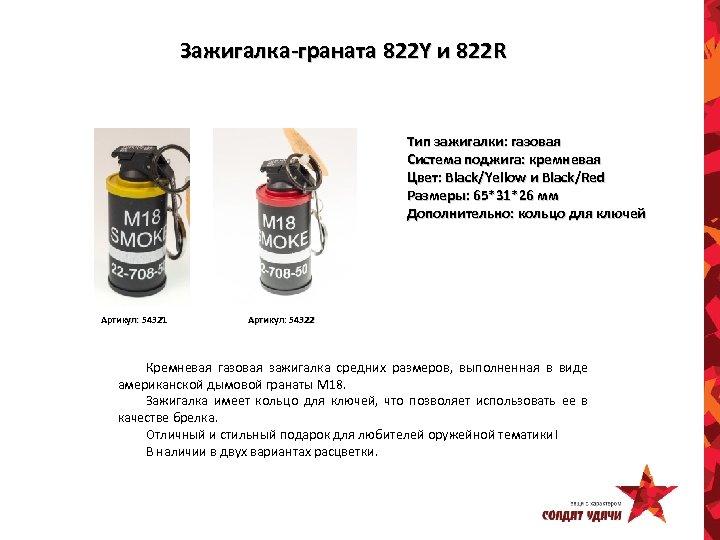 Зажигалка-граната 822 Y и 822 R Тип зажигалки: газовая Система поджига: кремневая Цвет: Black/Yellow