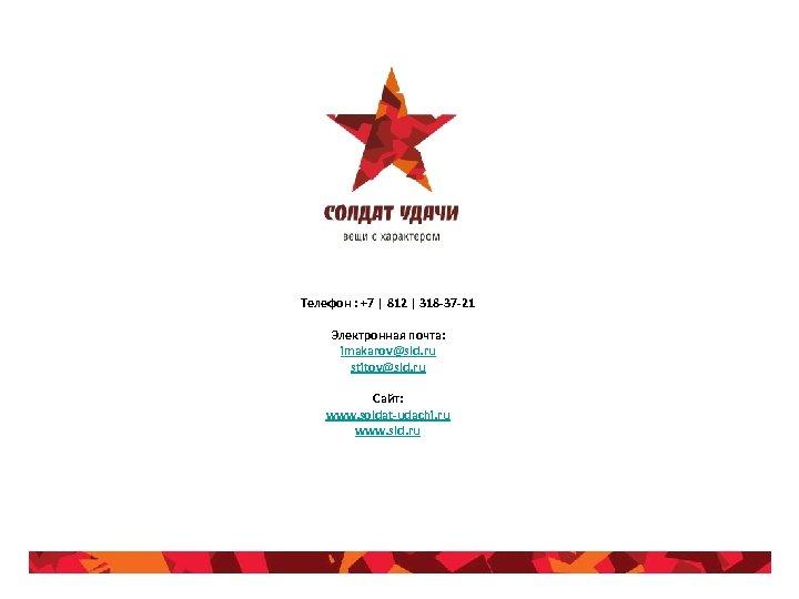 Телефон : +7 | 812 | 318 -37 -21 Электронная почта: imakarov@sld. ru stitov@sld.