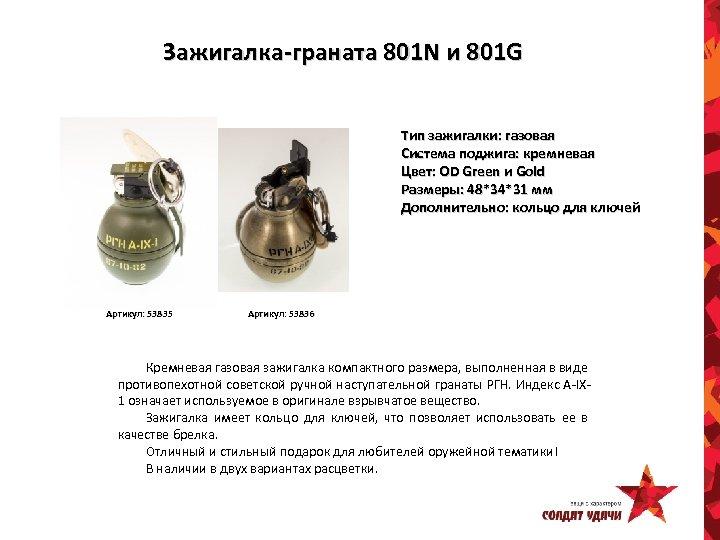 Зажигалка-граната 801 N и 801 G Тип зажигалки: газовая Система поджига: кремневая Цвет: OD