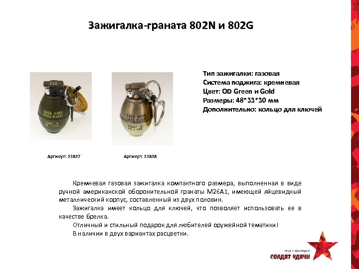 Зажигалка-граната 802 N и 802 G Тип зажигалки: газовая Система поджига: кремневая Цвет: OD