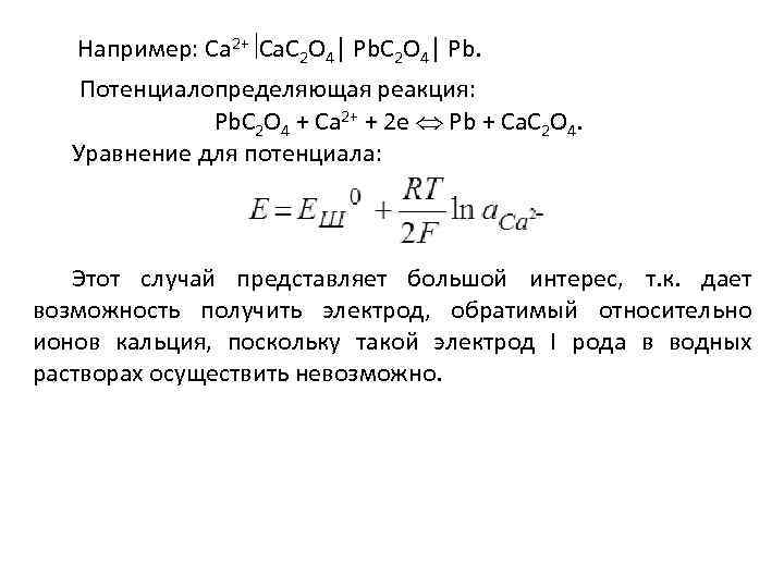 Например: Ca 2+ Ca. C 2 O 4│ Pb. Потенциалопределяющая реакция: Pb. C 2