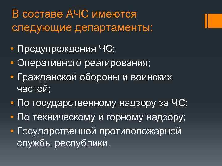 В составе АЧС имеются следующие департаменты: • Предупреждения ЧС; • Оперативного реагирования; • Гражданской