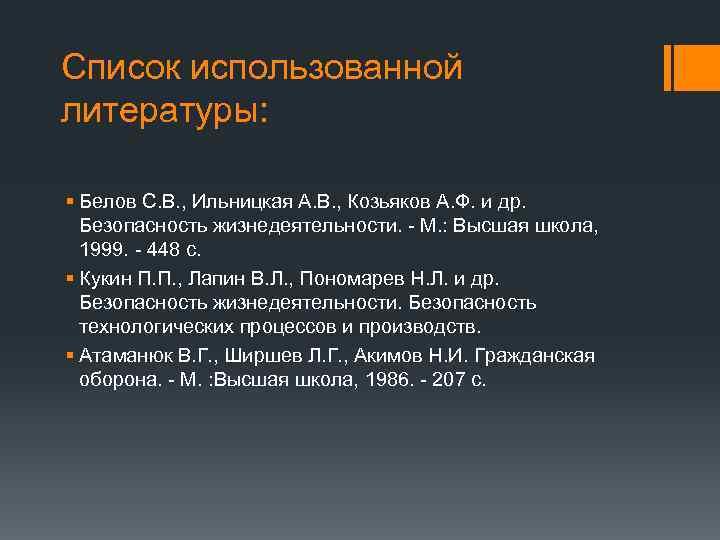 Список использованной литературы: § Белов С. В. , Ильницкая А. В. , Козьяков А.