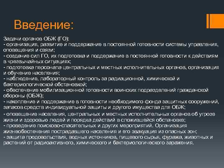 Введение: Задачи органов ОБЖ (ГО): - организация, развитие и поддержание в постоянной готовности системы