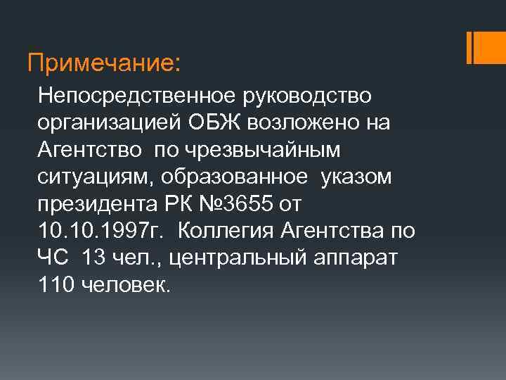 Примечание: Непосредственное руководство организацией ОБЖ возложено на Агентство по чрезвычайным ситуациям, образованное указом президента