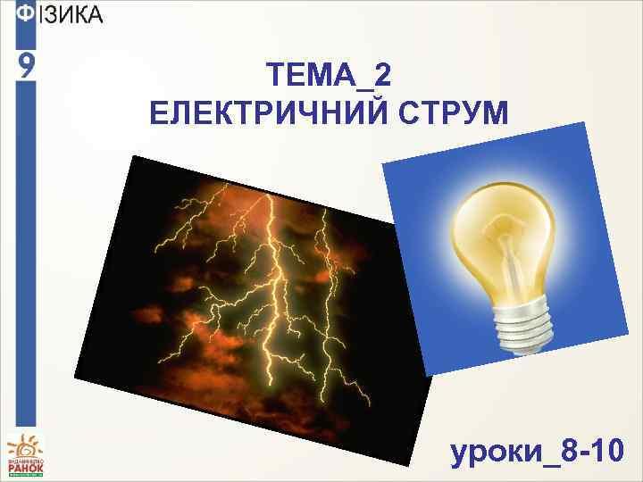 ТЕМА_2 ЕЛЕКТРИЧНИЙ СТРУМ уроки_8 -10