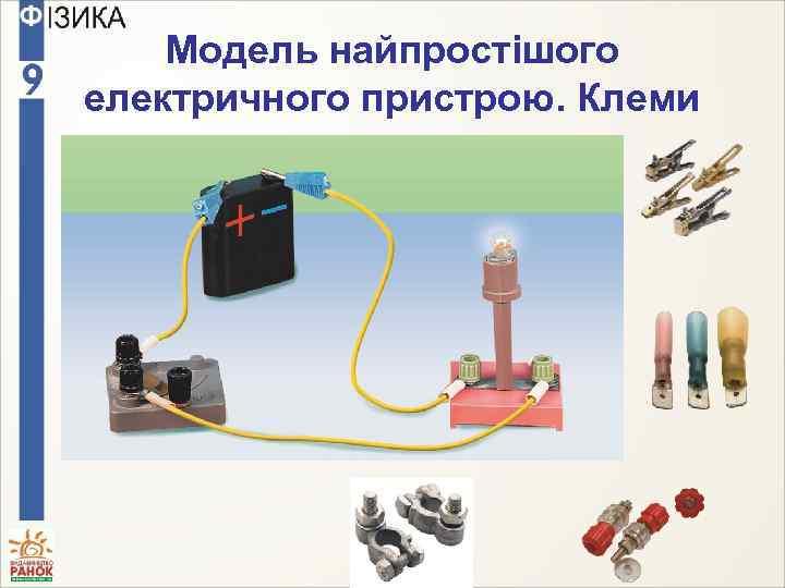 Модель найпростішого електричного пристрою. Клеми
