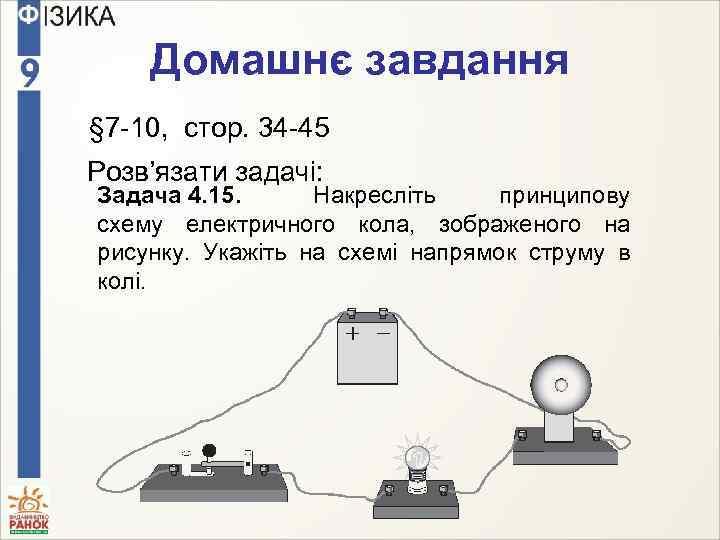 Домашнє завдання § 7 -10, стор. 34 -45 Розв'язати задачі: Задача 4. 15. Накресліть