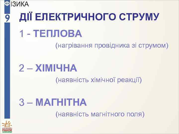 ДІЇ ЕЛЕКТРИЧНОГО СТРУМУ 1 - ТЕПЛОВА (нагрівання провідника зі струмом) 2 – ХІМІЧНА (наявність