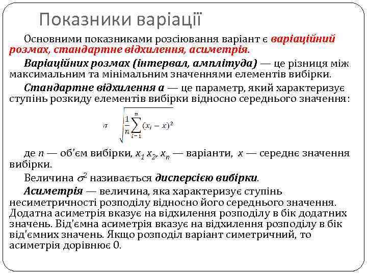 Показники варіації Основними показниками розсіювання варіант є варіаційний розмах, стандартне відхилення, асиметрія. Варіаційних розмах