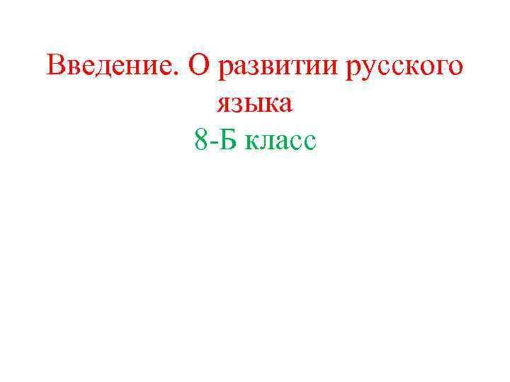Введение. О развитии русского языка 8 -Б класс