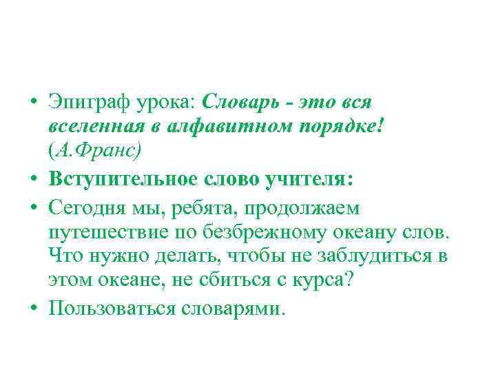 • Эпиграф урока: Словарь - это вся вселенная в алфавитном порядке! (А. Франс)
