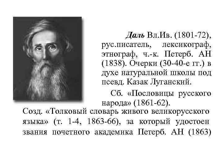 Даль Вл. Ив. (1801 -72), рус. писатель, лексикограф, этнограф, ч. -к. Петерб. АН