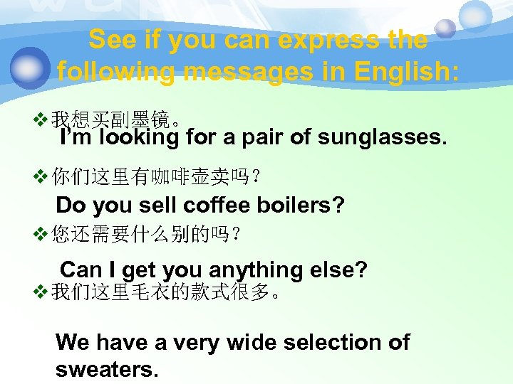 See if you can express the following messages in English: v 我想买副墨镜。 I'm looking