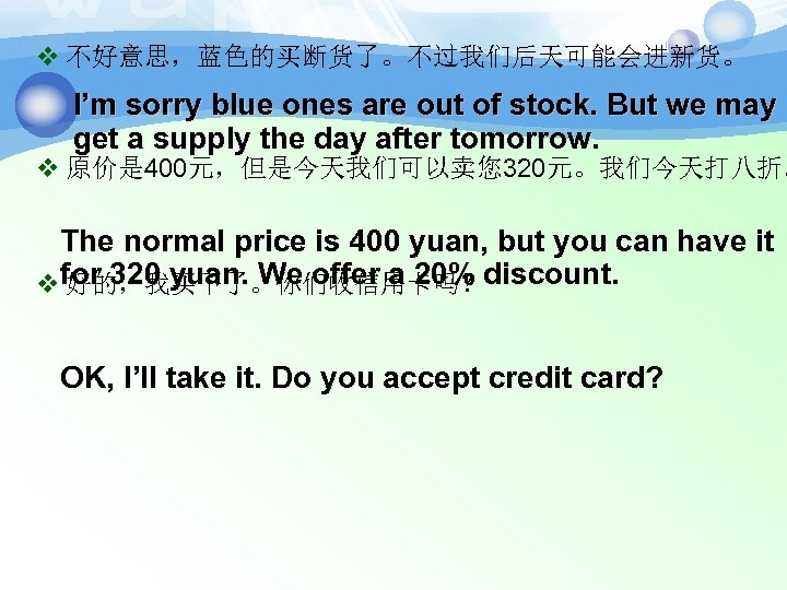 v 不好意思,蓝色的买断货了。不过我们后天可能会进新货。 I'm sorry blue ones are out of stock. But we may get