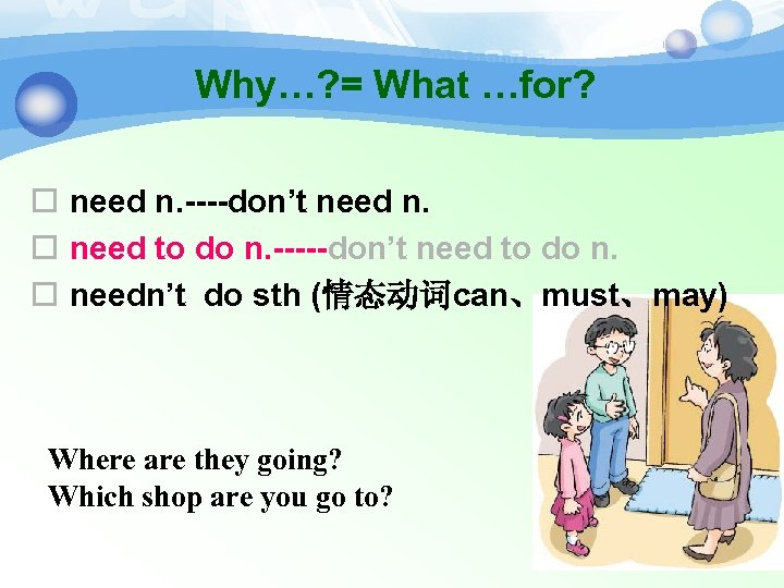 Why…? = What …for? o need n. ----don't need n. o need to do