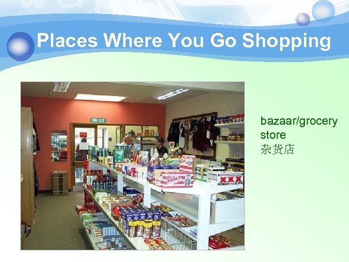 Places Where You Go Shopping bazaar/grocery store 杂货店