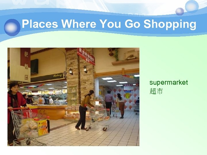 Places Where You Go Shopping supermarket 超市