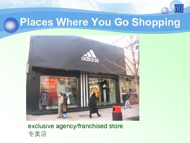 Places Where You Go Shopping exclusive agency/franchised store 专卖店
