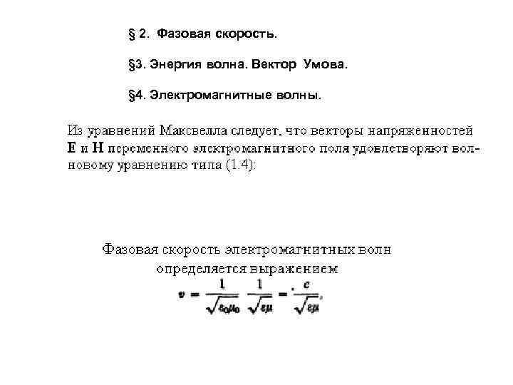 § 2. Фазовая скорость. § 3. Энергия волна. Вектор Умова. § 4. Электромагнитные волны.
