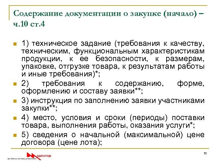 Содержание документации о закупке (начало) – ч. 10 ст. 4 n n n 1)