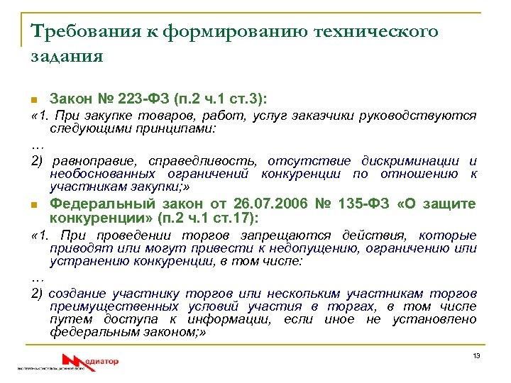 Требования к формированию технического задания n Закон № 223 -ФЗ (п. 2 ч. 1