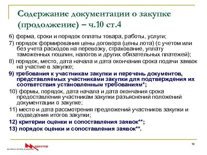Содержание документации о закупке (продолжение) – ч. 10 ст. 4 6) форма, сроки и
