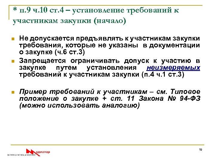 * п. 9 ч. 10 ст. 4 – установление требований к участникам закупки (начало)