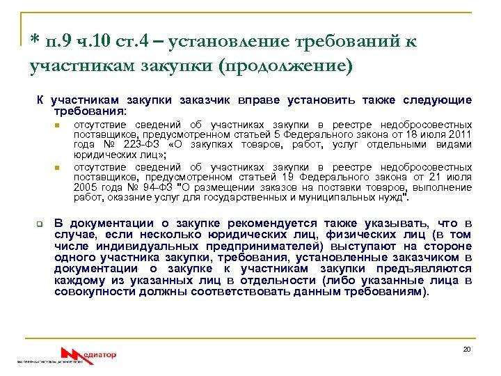 * п. 9 ч. 10 ст. 4 – установление требований к участникам закупки (продолжение)