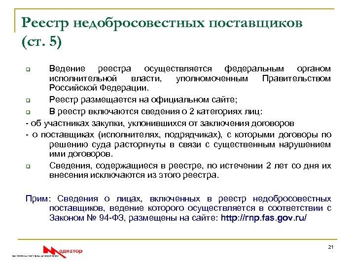 Реестр недобросовестных поставщиков (ст. 5) Ведение реестра осуществляется федеральным органом исполнительной власти, уполномоченным Правительством