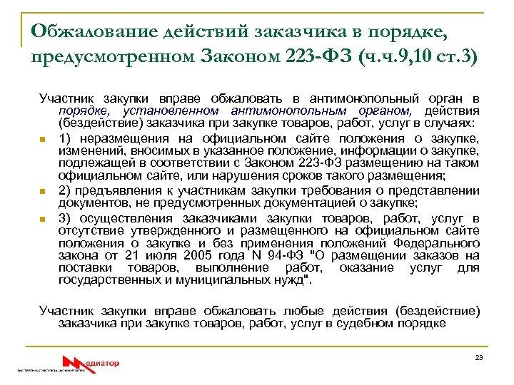 Обжалование действий заказчика в порядке, предусмотренном Законом 223 -ФЗ (ч. ч. 9, 10 ст.