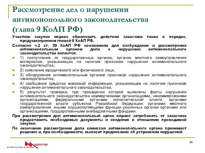 Рассмотрение дел о нарушении антимонопольного законодательства (глава 9 Ко. АП РФ) Участник закупки вправе