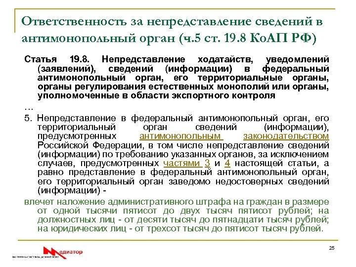 Ответственность за непредставление сведений в антимонопольный орган (ч. 5 ст. 19. 8 Ко. АП