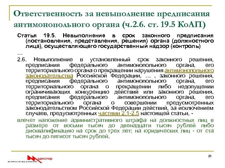 Ответственность за невыполнение предписания антимонопольного органа (ч. 2. 6. ст. 19. 5 Ко. АП)