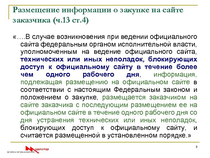 Размещение информации о закупке на сайте заказчика (ч. 13 ст. 4) «…. В случае