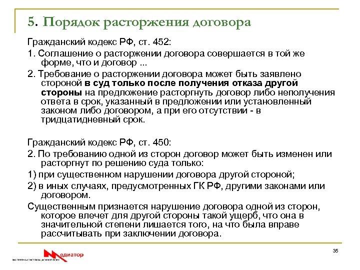 5. Порядок расторжения договора Гражданский кодекс РФ, ст. 452: 1. Соглашение о расторжении договора