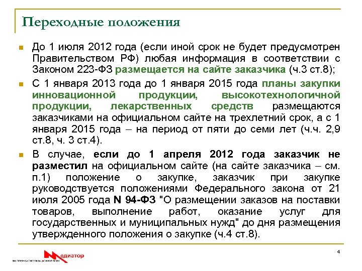 Переходные положения n n n До 1 июля 2012 года (если иной срок не