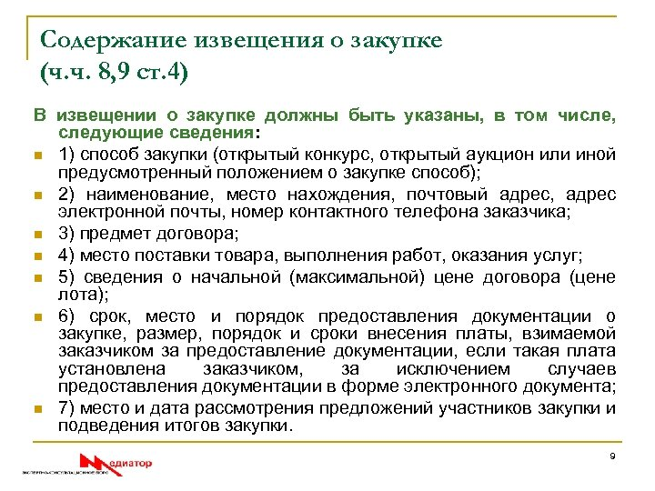 Содержание извещения о закупке (ч. ч. 8, 9 ст. 4) В извещении о закупке
