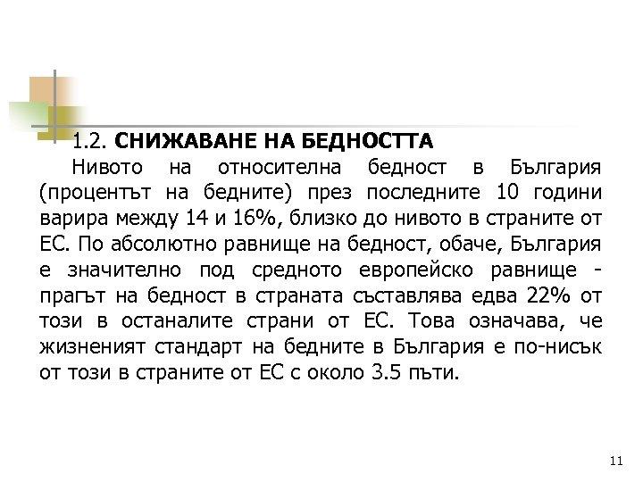 1. 2. СНИЖАВАНЕ НА БЕДНОСТТА Нивото на относителна бедност в България (процентът на бедните)